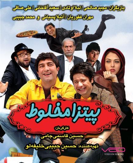 Image result for فیلم پیتزا مخلوط